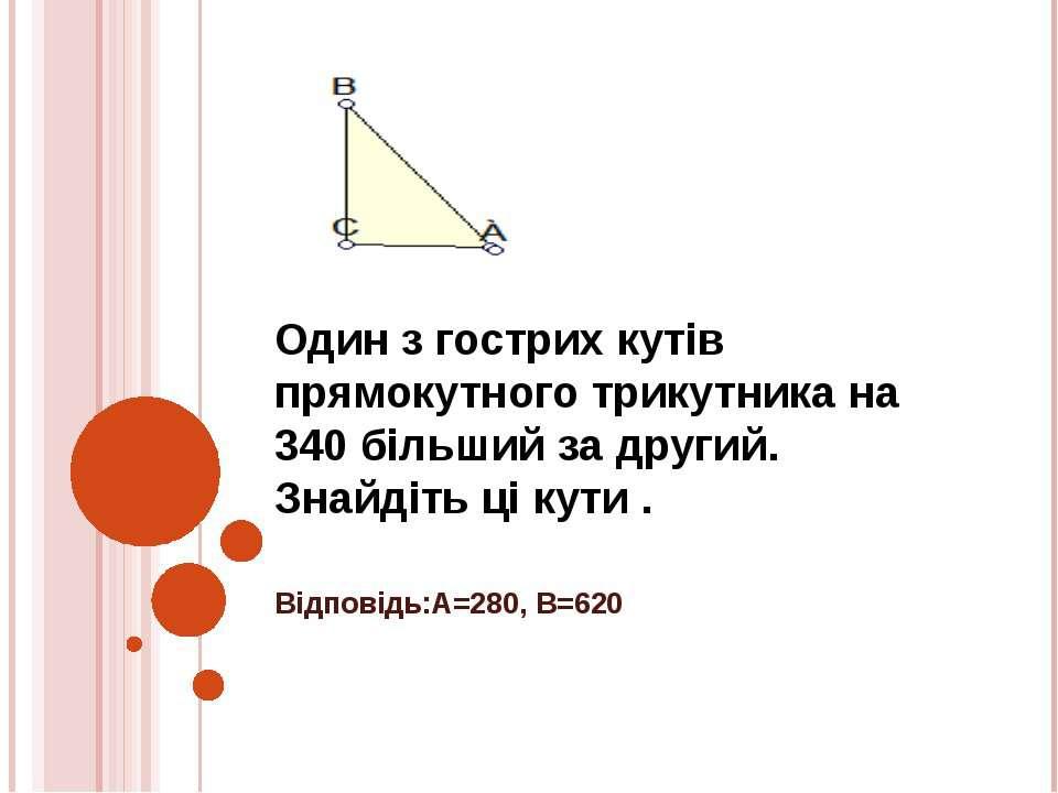 Один з гострих кутів прямокутного трикутника на 340 більший за другий. Знайді...