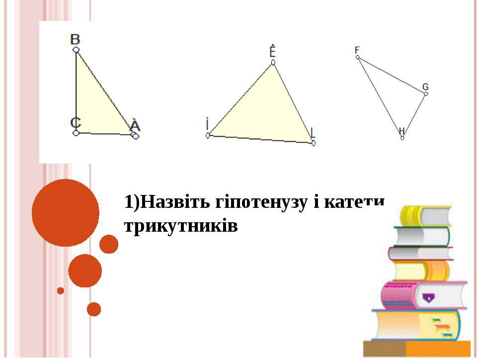 1)Назвіть гіпотенузу і катети трикутників