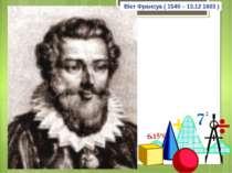 Вієт Франсуа ( 1540 – 13.12 1603 )