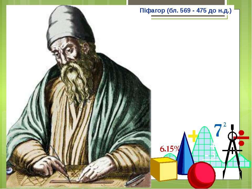 Евклід (III ст. до н. д.)