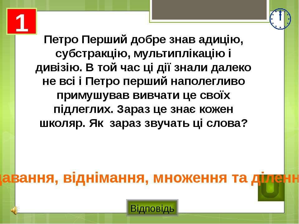 """Відповідь 13 Про яку науку Цицерон сказав: """"Греки вивчали її, щоб пізнати сві..."""
