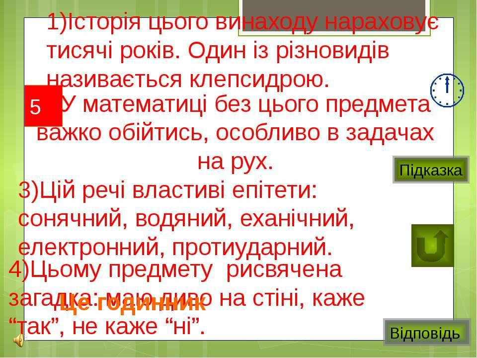 16 1)Математики його називають двовимірним семплексом (найпростішим). 2)Вивче...