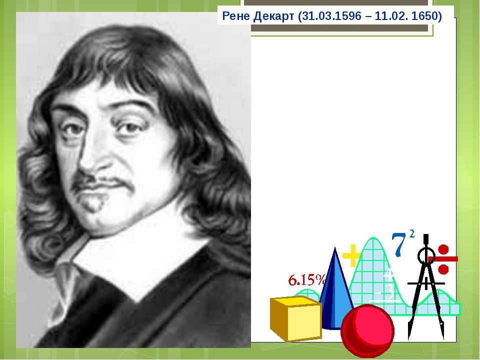 Рене Декарт (31.03.1596 – 11.02. 1650)