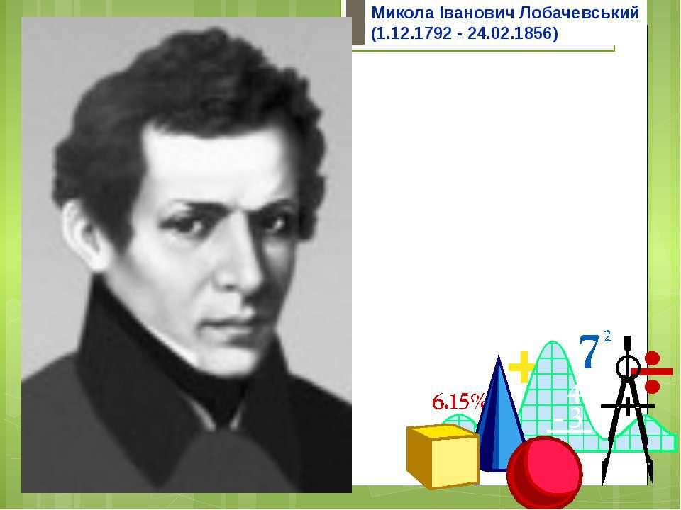 19 Назвіть ім'я відомого поета – математика, якому належать наступні слова : ...