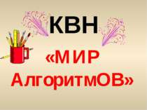 «МИР АлгоритмОВ» КВН