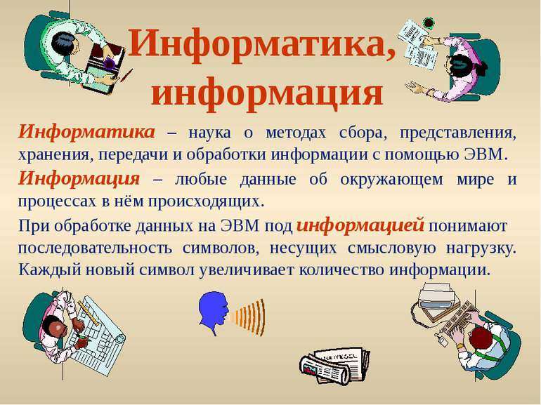 Информатика – наука о методах сбора, представления, хранения, передачи и обра...