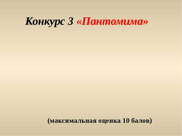 Конкурс 3 «Пантомима» (максимальная оценка 10 балов)