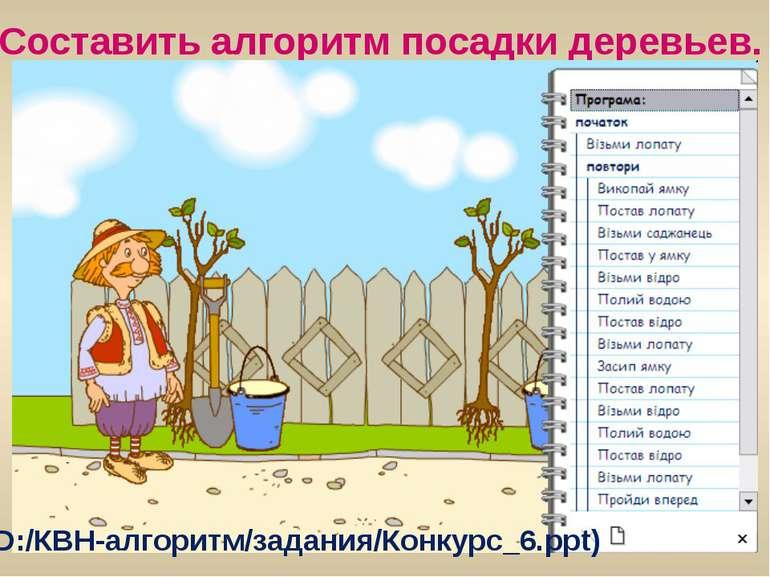 Составить алгоритм посадки деревьев. (D:/КВН-алгоритм/задания/Конкурс_6.ppt)
