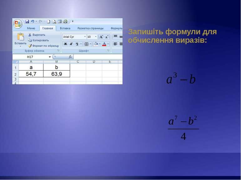 Запишіть формули для обчислення виразів: