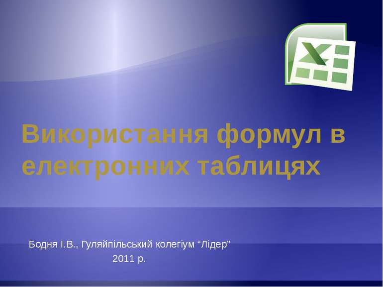 Використання формул в електронних таблицях Бодня І.В., Гуляйпільський колегіу...