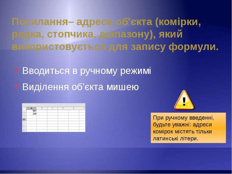 Посилання– адреса об'єкта (комірки, рядка, стопчика, діапазону), який викорис...