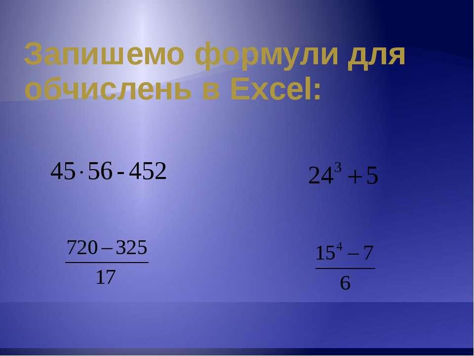 Запишемо формули для обчислень в Excel: