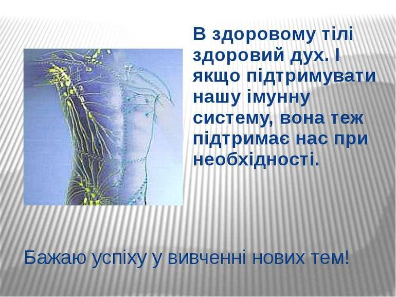 Бажаю успіху у вивченні нових тем! В здоровому тілі здоровий дух. І якщо підт...