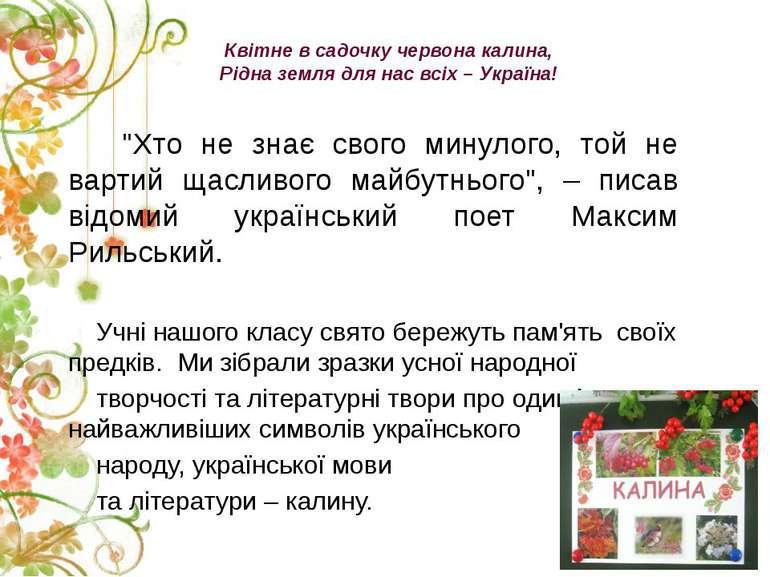 """Квітне в садочку червона калина, Рідна земля для нас всіх – Україна! """"Хто не ..."""