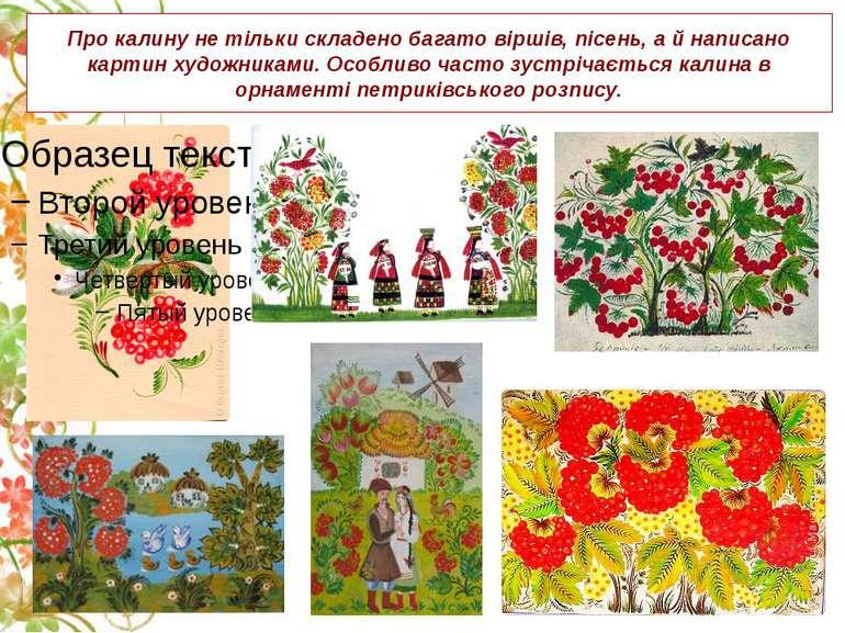 Про калину не тільки складено багато віршів, пісень, а й написано картин худо...
