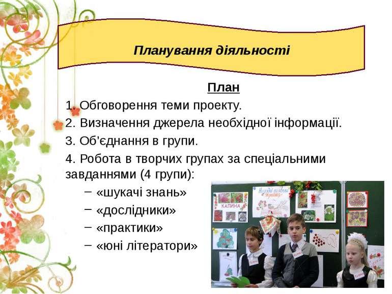 План 1. Обговорення теми проекту. 2. Визначення джерела необхідної інформації...