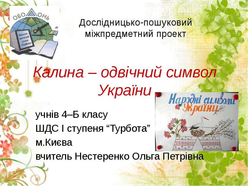 Дослідницько-пошуковий міжпредметний проект Калина – одвічний символ України ...