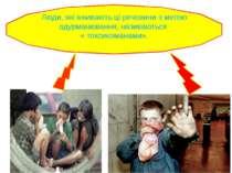 Люди, які вживають ці речовини з метою одурманювання, називаються « токсикома...