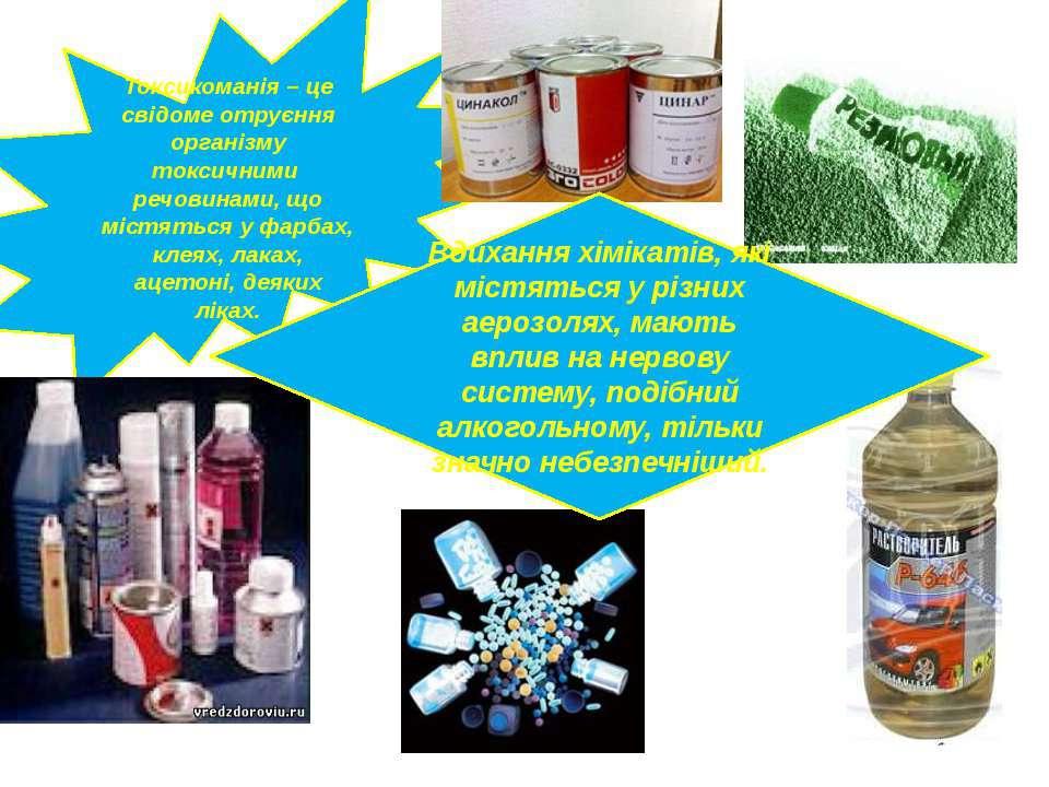 Токсикоманія – це свідоме отруєння організму токсичними речовинами, що містят...
