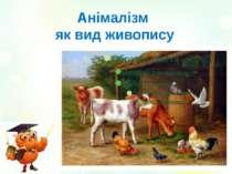 Анімалізм як вид живопису Вознюк Тетяна Василівна