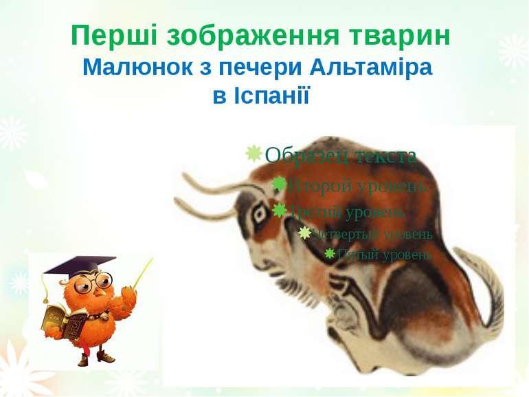 Перші зображення тварин Малюнок з печери Альтаміра в Іспанії Вознюк Тетяна Ва...
