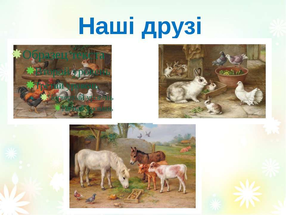 Наші друзі Вознюк Тетяна Василівна