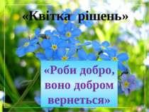 «Квітка рішень» «Роби добро, воно добром вернеться»