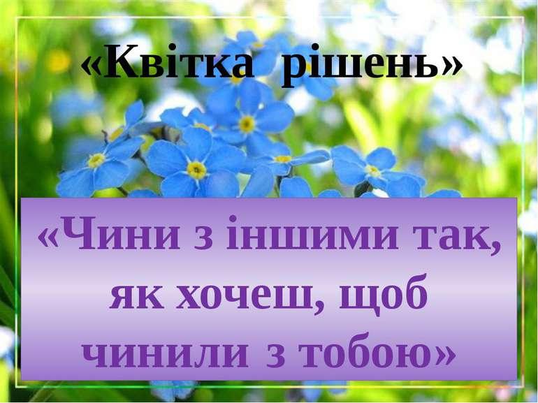 «Чини з іншими так, як хочеш, щоб чинили з тобою» «Квітка рішень»