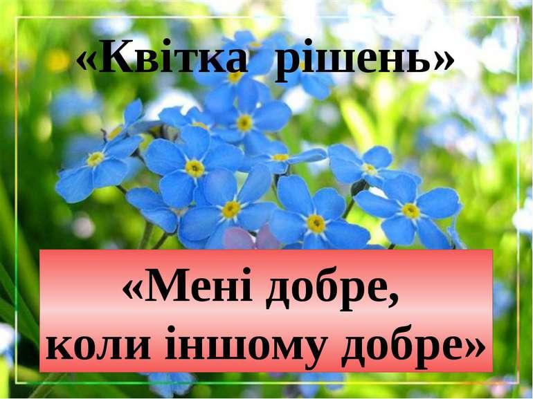 «Квітка рішень» «Мені добре, коли іншому добре»