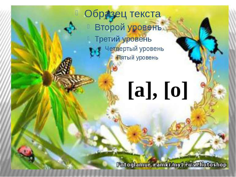 [а], [о]