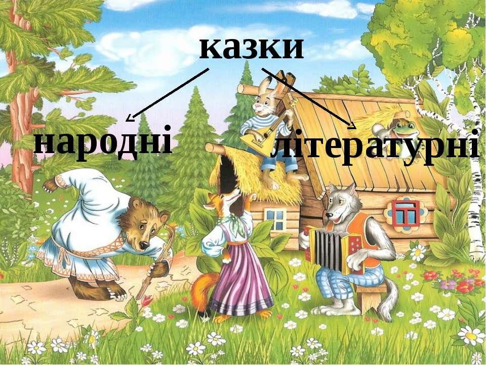 казки народні літературні