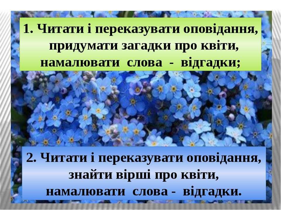 2. Читати і переказувати оповідання, знайти вірші про квіти, намалювати слова...