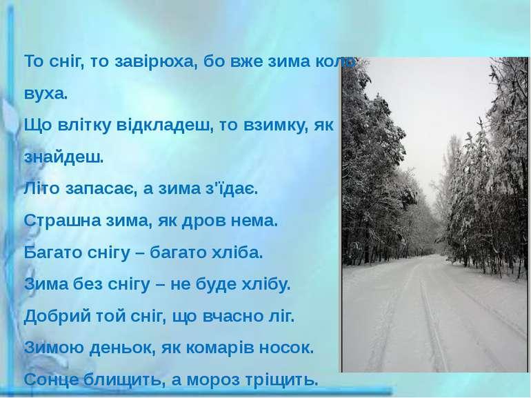 То сніг, то завірюха, бо вже зима коло вуха. Що влітку відкладеш, то взимку, ...