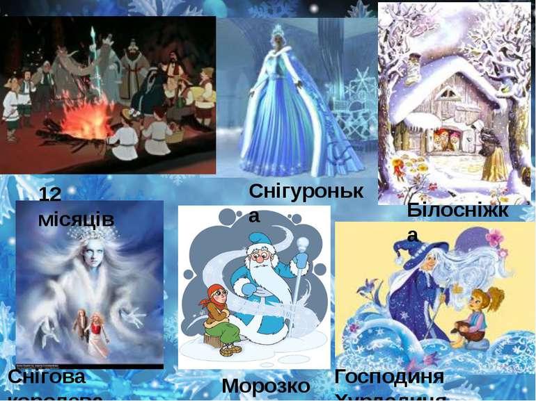 12 місяців Снігуронька Білосніжка Снігова королева Морозко Господиня Хурделиця