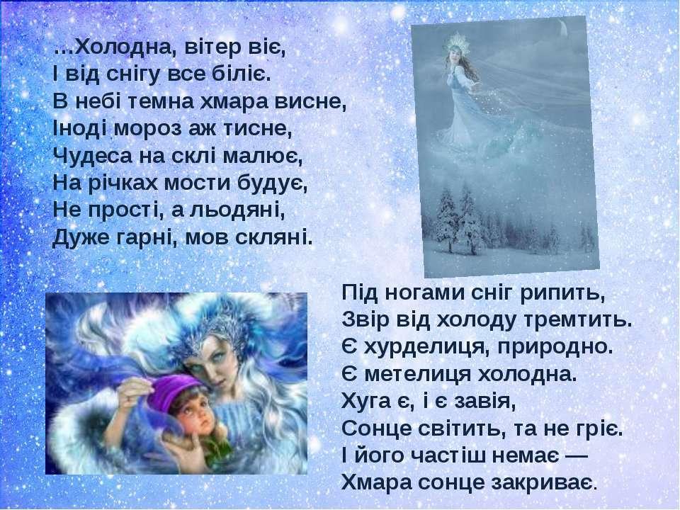 …Холодна, вітер віє, І від снігу все біліє. В небі темна хмара висне, Іноді м...