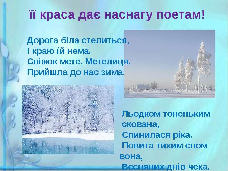 Льодком тоненьким скована, Спинилася ріка. Повита тихим сном вона, Весняних...
