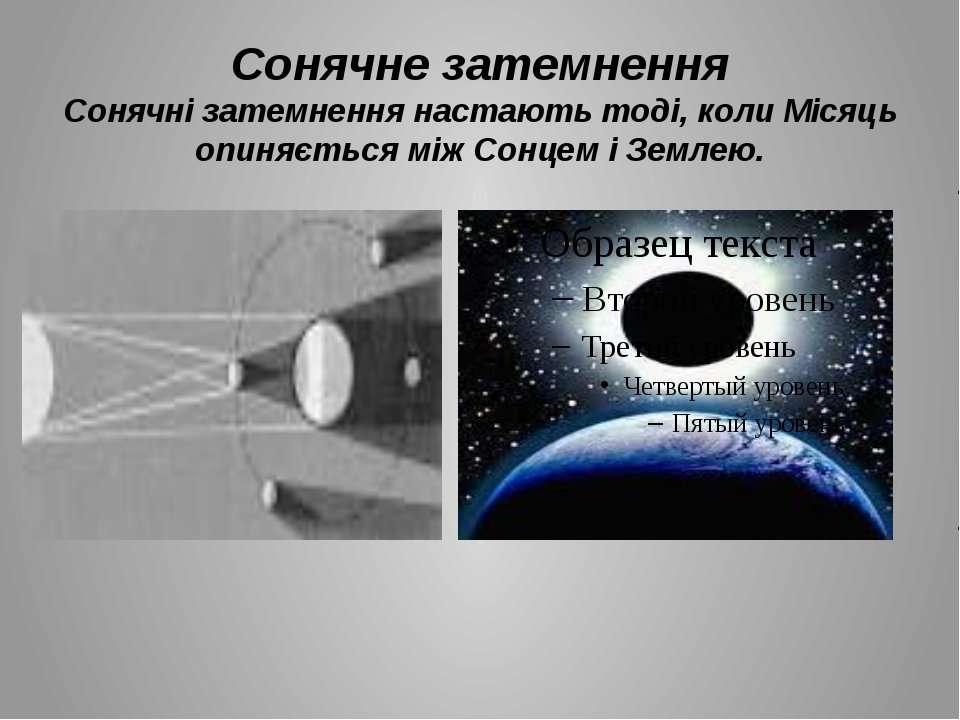 Сонячне затемнення Сонячні затемнення настають тоді, коли Місяць опиняється м...