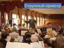 Струнный оркестр