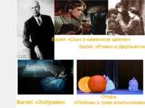 Балет «Золушка» Опера «Любовь к трем апельсинам» Балет «Ромео и Джульетта» Ба...