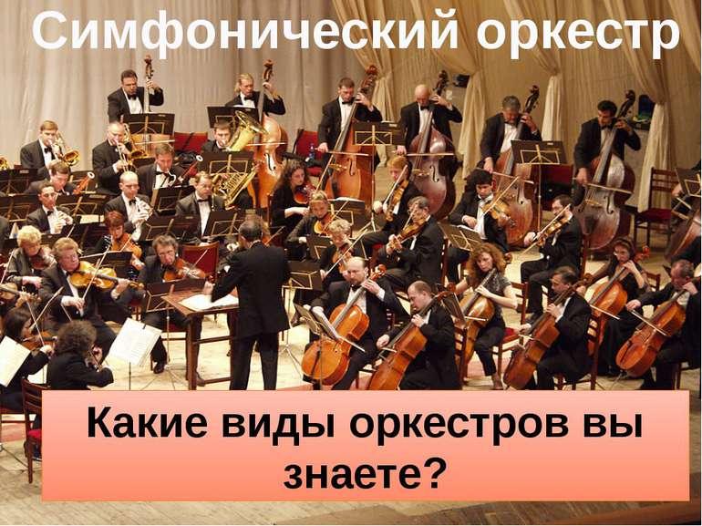 Симфонический оркестр Какие виды оркестров вы знаете?