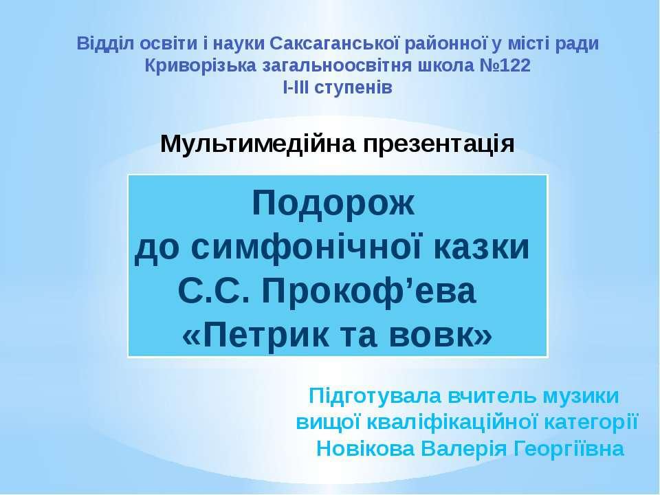 Відділ освіти і науки Саксаганської районної у місті ради Криворізька загальн...