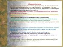 12 правил до теми 1. Пряма мова – це спосіб передачі чужої мови, при якому мо...