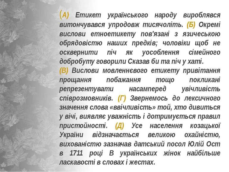 (А) Етикет українського народу вироблявся витончувався упродовж тисячоліть....