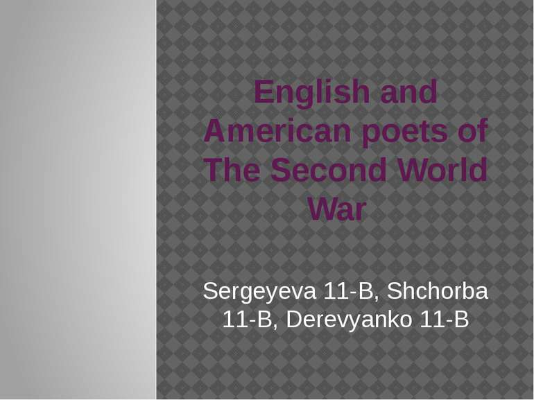 English and American poets of The Second World War Sergeyeva 11-B, Shchorba 1...