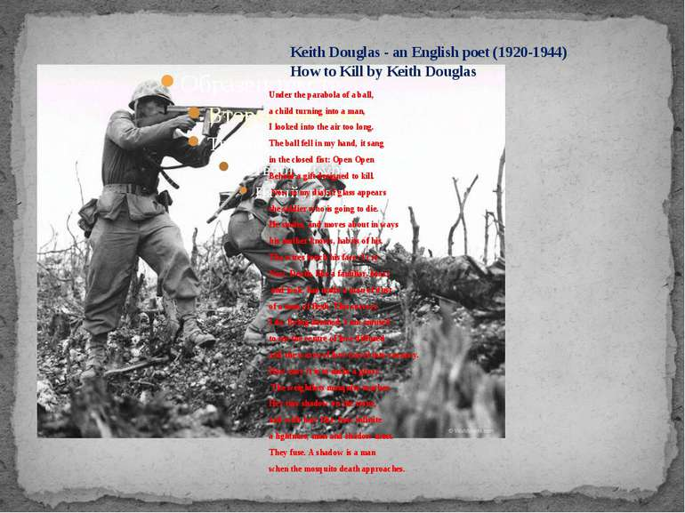 Keith Douglas - an English poet (1920-1944) How to Kill by Keith Douglas Unde...