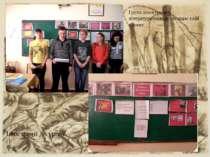 Група аналітиків – літературознавців захищає свій проект Ілюстрації до уроку