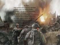 ВОЙНА Она пришла вся в черном одеянии Царица хаоса по имени Война И жаждет он...