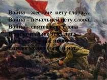 Война – жесточе нету слова… Война – печальней нету слова… Война – святее нету...