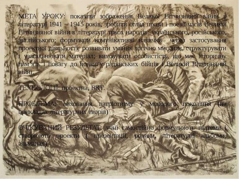 МЕТА УРОКУ: показати зображення Великої Вітчизняної війни в літературі 1941 –...
