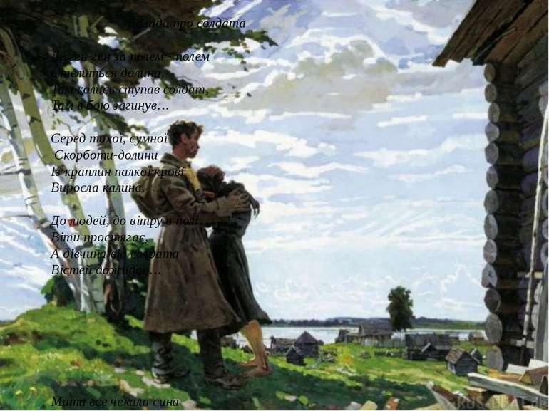 Балада про солдата Де ген-ген за полем - полем Стелиться долина, Там колись с...